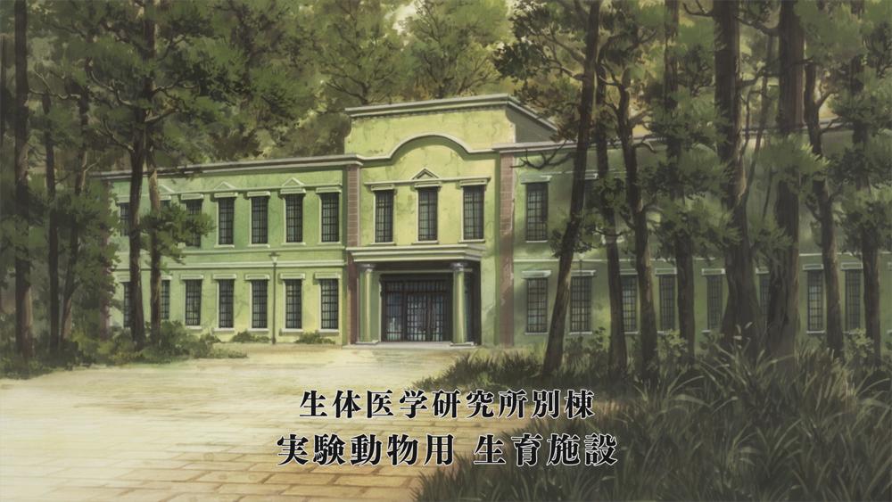 生体医学研究所