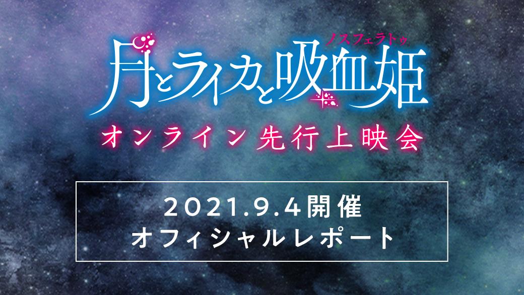TVアニメ「月とライカと吸血姫」オンライン先行上映会オフィシャルレポート